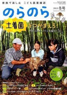 のらのら2015年12月号.jpg