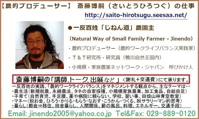 農的プロデューサーp.jpg