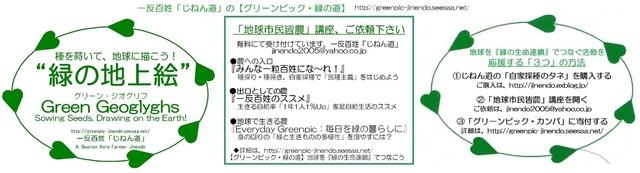 greenpic.banner.jpg