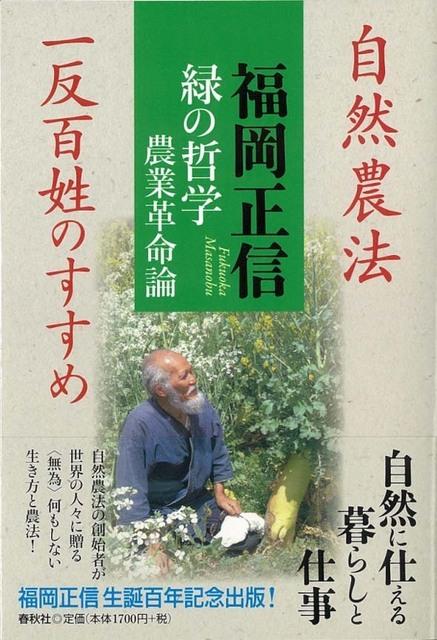 midorinotetsugaku.jpg