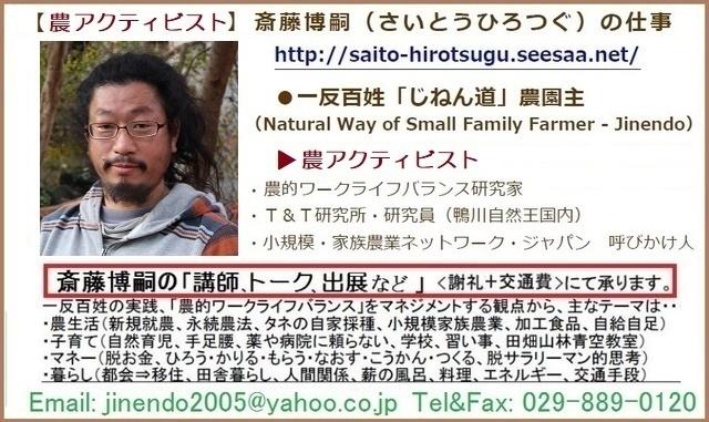 no.activist.saito.jpg