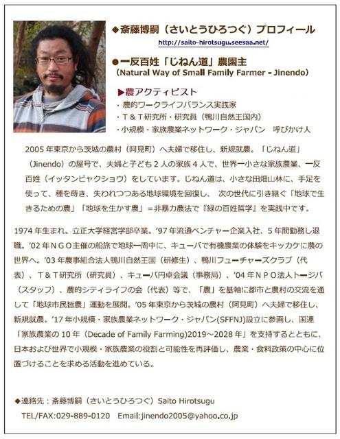 no.activist.saito2019.jpg