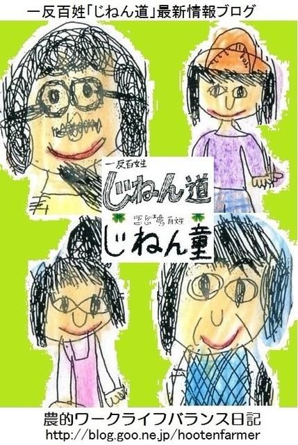 noteki.wlb.logo.jpg