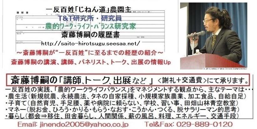 saito.hirotsugu.logo.jpg