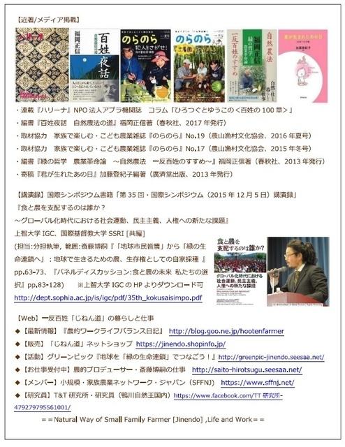 saito.profile2.jpg